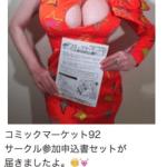 """【これはネタ話】8/11~8/13 """"コミックマーケット(コミケ)92"""""""