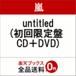 """【速報ぎみ】嵐 New Album """"untitled"""" 予約開始"""
