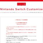 【今週の】Nintendo Switch 本体関連