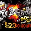 【11/26迄】ブラックフライデー
