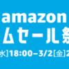【本日18時スタート】Amazonタイムセール開催