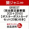 【5/30発売】関ジャニ∞ ベストアルバム GR8EST
