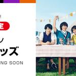 【限定発売】本日14時~ 関ジャニ∞ セブンネットショッピングオリジナル