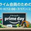 【いよいよ来週】Amazonプライムデー