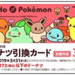 【追記】ポケモングッズ付き ミスド福袋2019