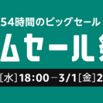 【3/1迄】Amazonタイムセール祭り
