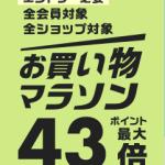 【楽天】お買い物マラソン