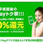 【本日より】LINEpay 超Paトク祭!