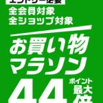 【8/9迄】楽天 お買い物マラソン