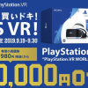 "【本日まで】PlayStation VR ""PlayStation VR WORLDS"" 同梱版"