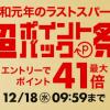 【明日まで】楽天超ポイントバック祭
