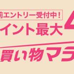 【20時~】楽天 お買い物マラソン