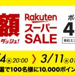 【3/4】楽天スーパーセール