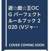 【3/27発売】遊☆戯☆王OCG パーフェクトルールブック 2020