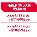 【28日迄】抽選 Nintendo Switch あつ森セット 他