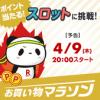 【4/9~】お買い物マラソン