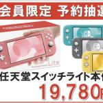 【本日12時迄】Switch 各種抽選