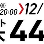 【12/4】楽天 スーパーセール