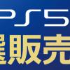 【ソフマップ】PS5 抽選