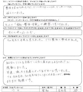 koe_kawaguti