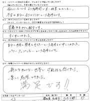 愛知県知多市 くろさん マッサージ師 37才 GP法基礎セミナー