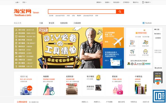 淘寶 Taobao/網購平台/電話與線上客服聯絡方式/臺灣、香港、新加坡、馬來西亞、中國大陸