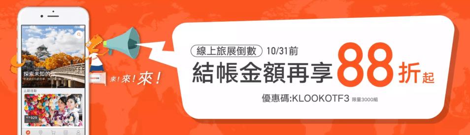 客路 KLOOK 2017 ITF 旅展促銷 88 折(10月優惠:旅遊交通、景點門票、戶外活動與美食餐廳預訂)