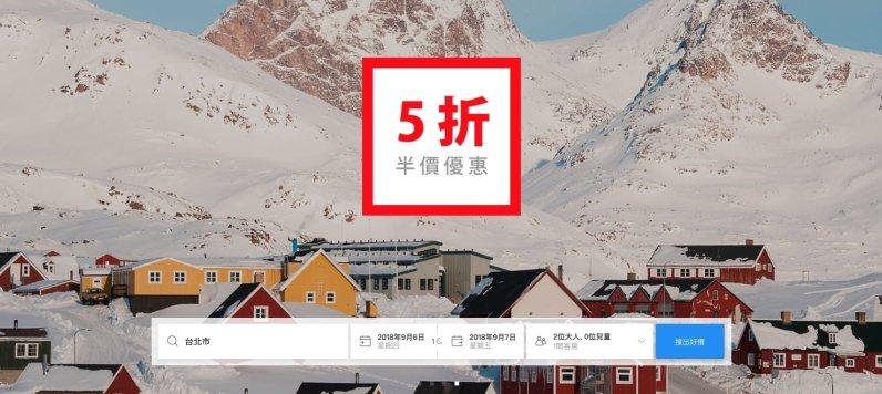 AGODA 住宿訂房:2018 精選旅館 2~5 折超優惠限時促銷活動