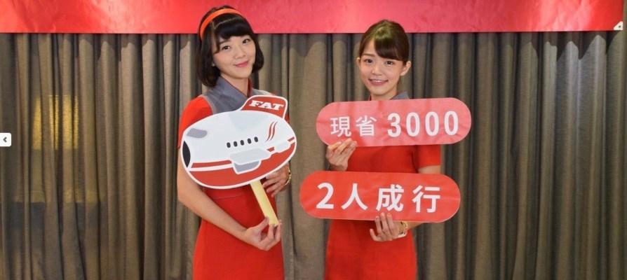 澎湖旅行:遠東航空10月促銷季機票最便宜 55 折優惠
