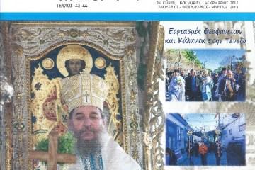 Περιοδικό Τένεδος 43-44
