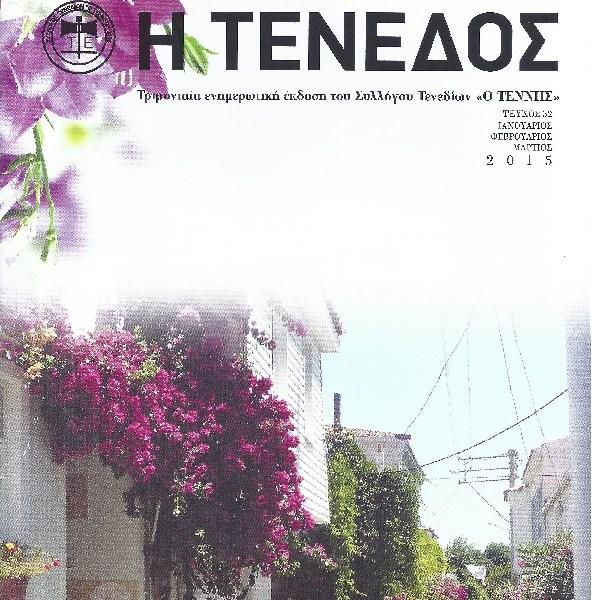 Περιοδικό Τένεδος 32