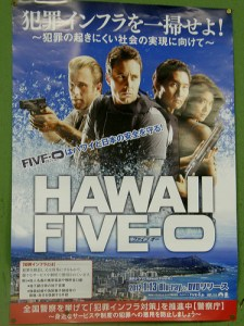 #1319 Hawaii Five-O tie-up with police