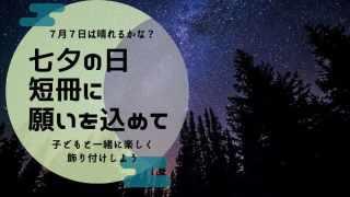 七夕 短冊 願い事