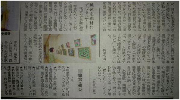 梓川アカデミア館 media 1