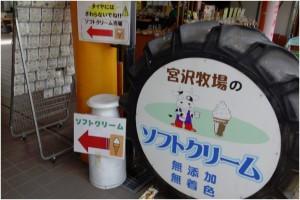 松川村 道の駅10