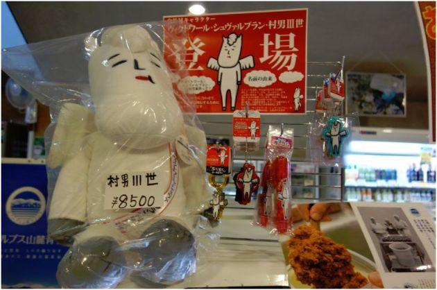 松川村 道の駅73