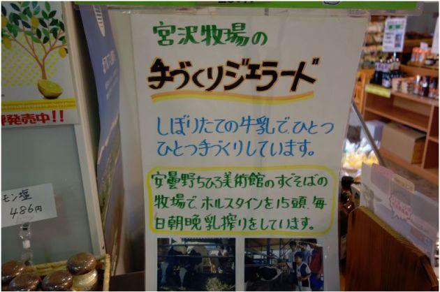 松川村 道の駅31