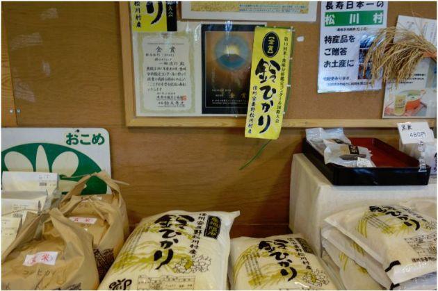 松川村 道の駅42