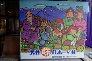 松川村 道の駅46