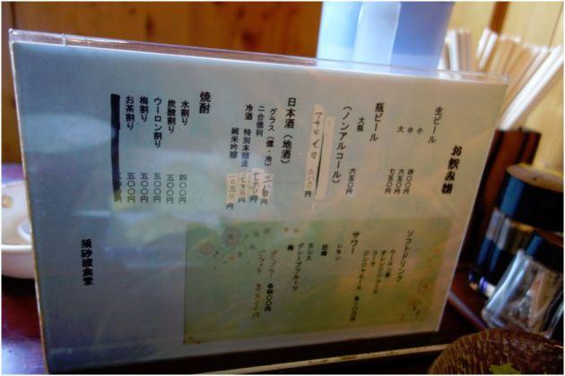 須砂渡食堂10