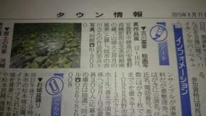 高橋節郎美術館 山頭火と井月 4