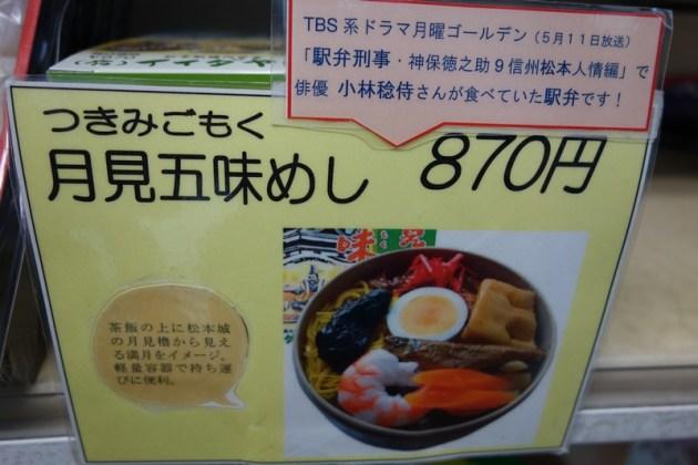 松本駅 駅弁 (6)