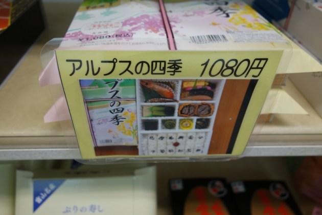 松本駅 駅弁 (10)