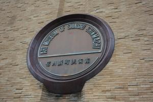 信州新町美術館 ミュゼ蔵 (2)