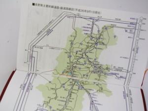 長野県民手帳 (8)