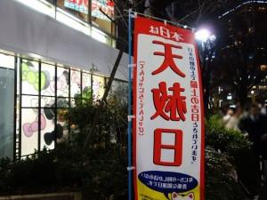 西銀座チャンスセンター (7)