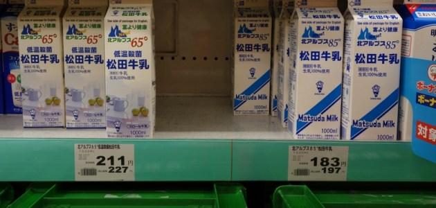 富より健康 松田牛乳