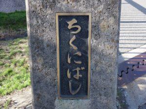 黒沢川 (86)