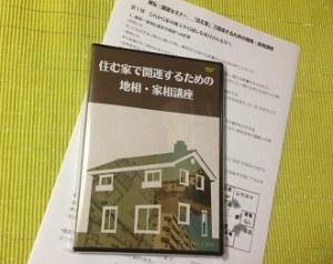 chisokaso_dvd02