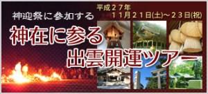 izumo2015_banner1